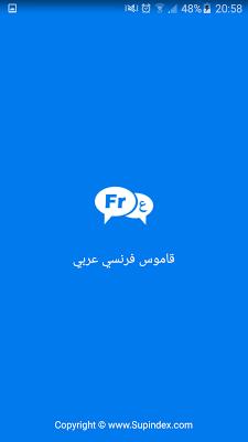 قاموس فرنسي عربي - screenshot