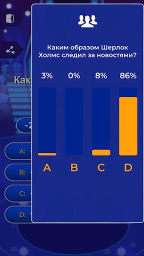 Russian trivia 1.2.3.8 screenshots 5