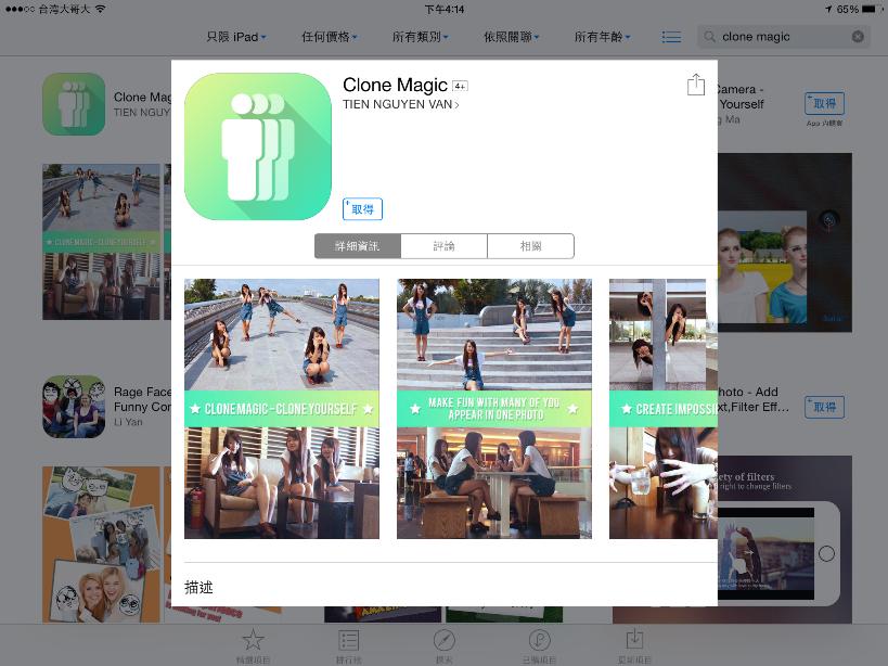 超好玩分身術.漂浮魔術 App Clone Magic !限時免費錯過不再!