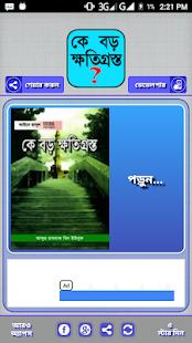 Download কে বড় ক্ষতিগ্রস্ত ? For PC Windows and Mac apk screenshot 2
