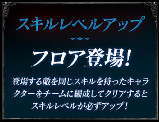 DMC-スキルアップダンジョン