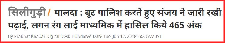 screenshot-www.prabhatkhabar.com-2020.07.20-19_01_06.png