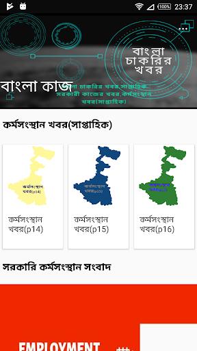 West Bengal Job News screenshots 2