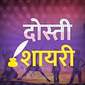 Dosti Friendship Shayari Hindi - दोस्ती शायरी 2019