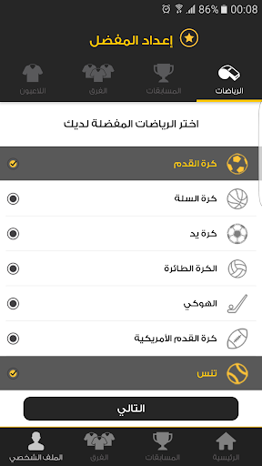 Kooora screenshot