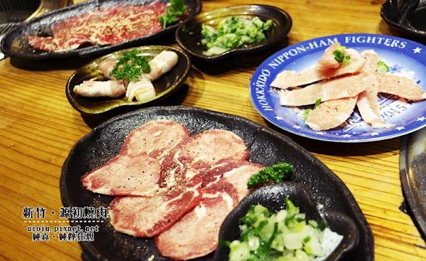源初燒肉 單點式燒肉