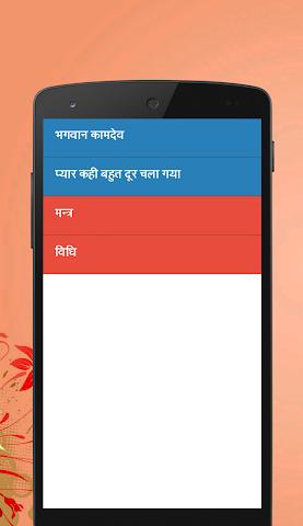 android Mahila Vashikaran Screenshot 3