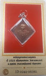 ด่วน10 บาทเหรียญข้าวหลามตัด เหรียญกรมหลวงชุมพรเขตอุดมศักดิ์ หาดทรายรี ปี2523 จ.ชุมพร เหรียญหลวงปู่สงฆ์ปลุกเสก บล็อกนิยม บัตร