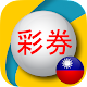 Fast Taiwan Lottery Results Download for PC Windows 10/8/7