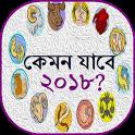 রাশিফল ২০১৮ (Rashifol 2018) icon