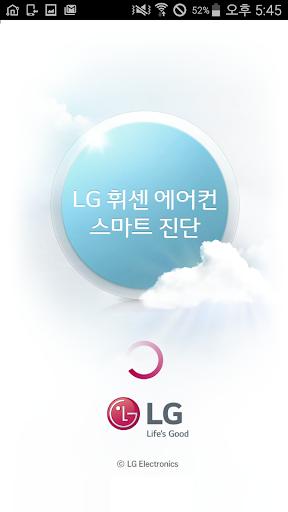 LG A C Smart Diagnosis
