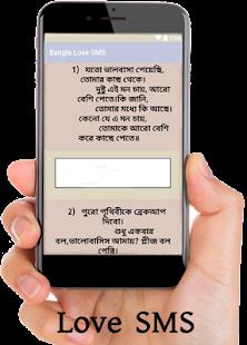 BanglaA LovE SmS - náhled