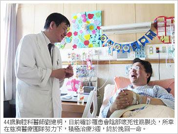 謝登富醫師和劉建明