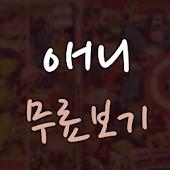 오늘의 애니 - 애니메이션 무료 다시보기