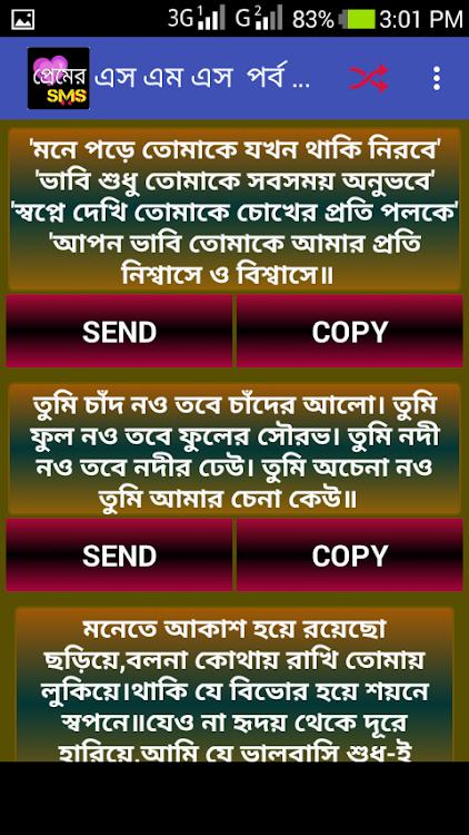 প্রেমের মেসেজ love sms bangla – (Android Apps