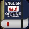 com.fsapps.english.urdu.dictionary.translator