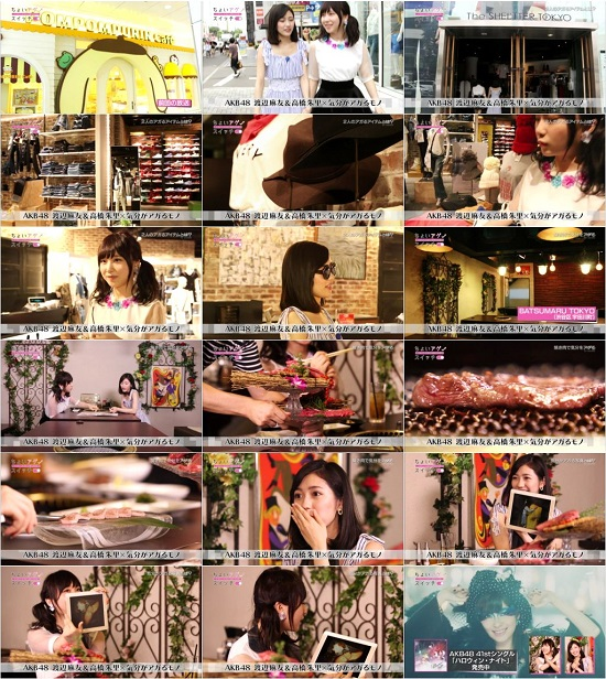 (TV-Variety)(720p) 渡辺麻友 高橋朱里 – ちょいアゲ↑スイッチ 150902