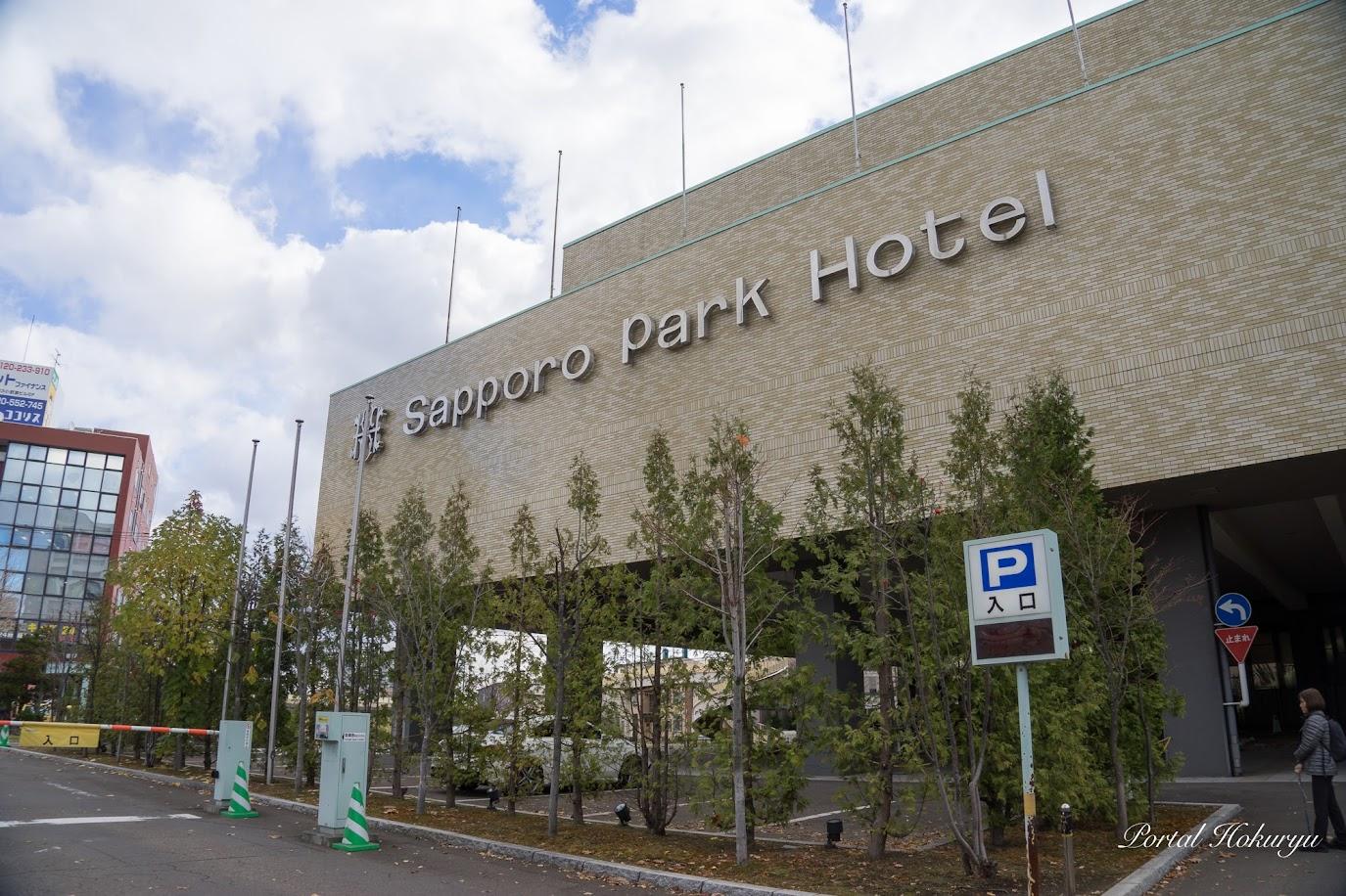 札幌パークホテル(札幌市)