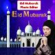 Download Eid Mubarak 2019 Photo Frames For PC Windows and Mac