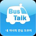 버스톡 :: 유치원, 어린이집 앱 BUSTALK