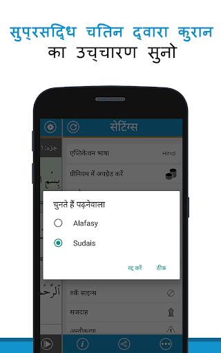 Quran in Hindi (हिन्दी कुरान) screenshot 1