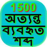 1500 Common Bengali Eng Words