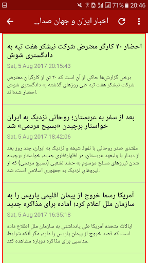 Persian News-All in One 1.0 screenshots 3