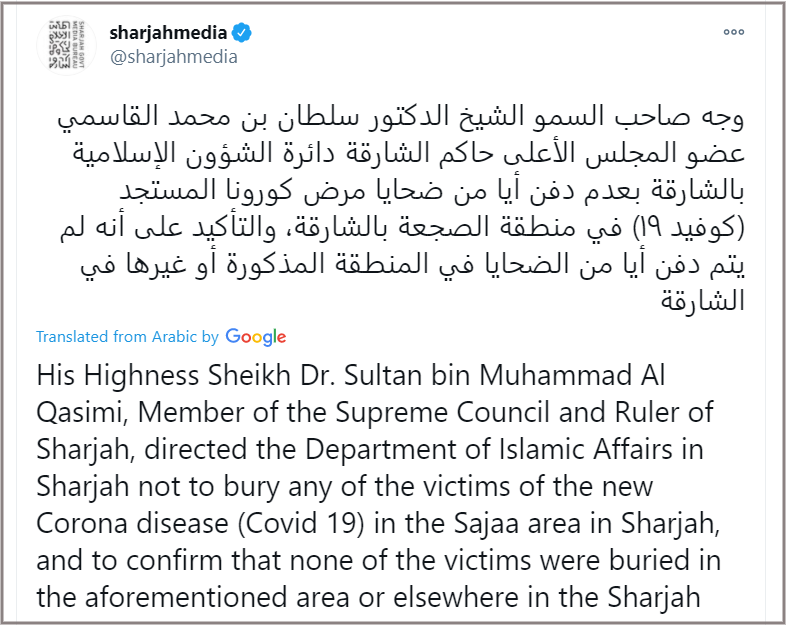 D:\AAA -Fact Checking\Completed\AAA-Publish\Sinhala\2021\Sharjah Burial\screenshot-twitter.com-2021.01.06-13_02_19.png