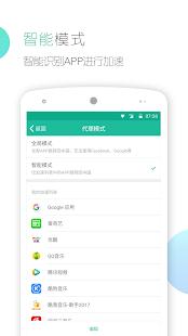 快帆-海外华人听国内音乐看视频玩游戏的中国VPN工具 apk screenshot 4