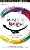 Screenshot of Mungyeong Chasabal Festival
