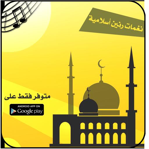 رنات أسلامية بدون موسيقى 遊戲 App LOGO-硬是要APP