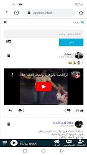 شات عربي | دردشة – تعارف 5