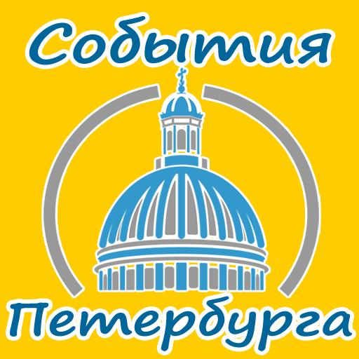 События Санкт-Петербурга