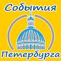 События Санкт-Петербурга download