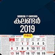 Malayala Manorama Calendar 2019
