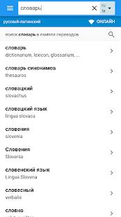 Латинский-Русский Словарь - náhled