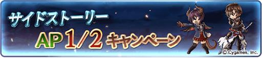 サイドストーリーAP1/2キャンペーン