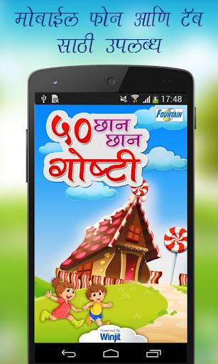 50 Marathi Stories for kids