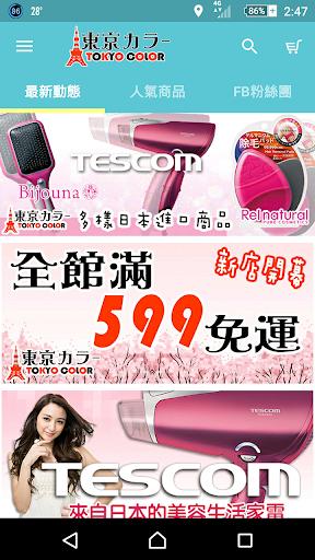東京カラー:日本商品通販殿堂