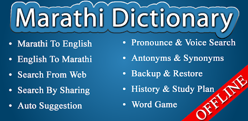 English Marathi Dictionary Apps On Google Play