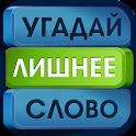 Угадай лишнее слово! icon