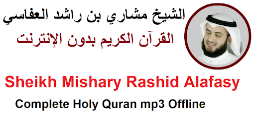 Mishary Full Offline Quran MP3 - Apps on Google Play