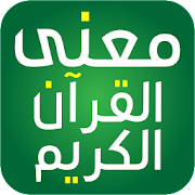 Quran Word Meaning App Report on Mobile Action - App Store