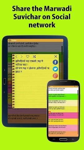 android Marwadi Status for whatsapp Screenshot 17