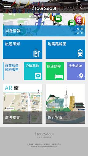 i Tour Seoul|玩旅遊App免費|玩APPs