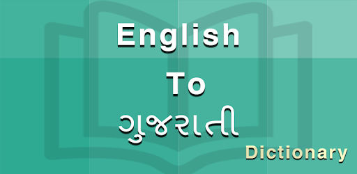 dating translation in gujarati