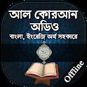 কুরআন মাজীদ ( অডিও )  - Al Quran MP3 Full Offline icon