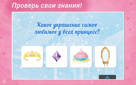 Мир Принцесс Disney - Журнал screenshot 3