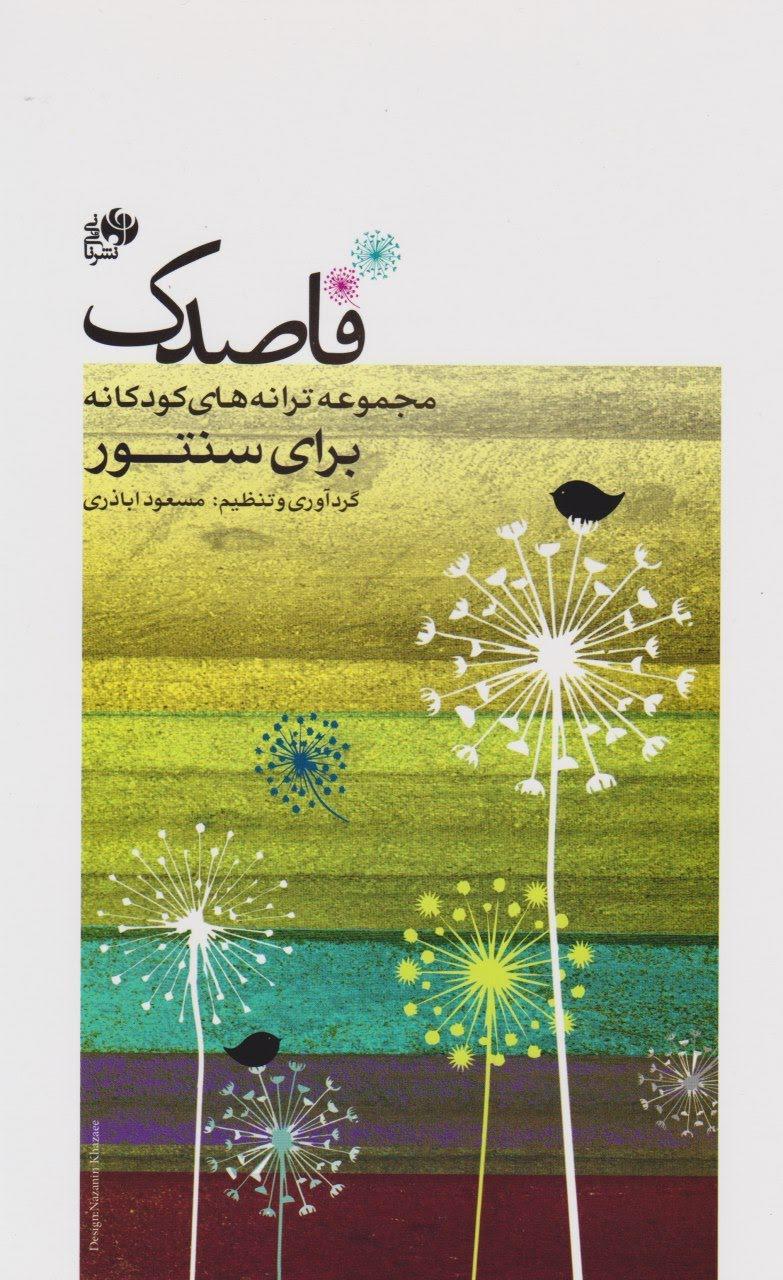 کتاب قاصدک برای سنتور مسعود اباذری انتشارات نای و نی