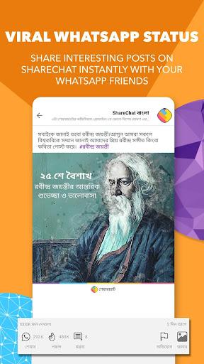 ShareChat - WhatsApp Status, Videos, Shayari, News dhokla_7.4.0 screenshots 2